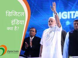 digital india hindi