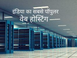 Best web hosting companies in india