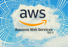 Amazon Web Services (AWS) in Hindi