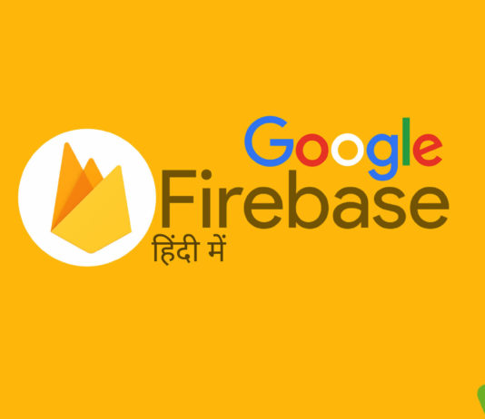 Google Firebase in Hindi