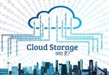 Cloud Storage Hindi