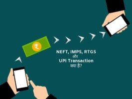 NEFT IMPS RTGS UPI