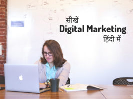 Learn digital marketing in Hindi