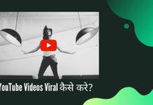 YouTube Videos Viral