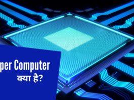 Super Computer hindi