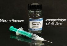 covid-19 vaccination online registration